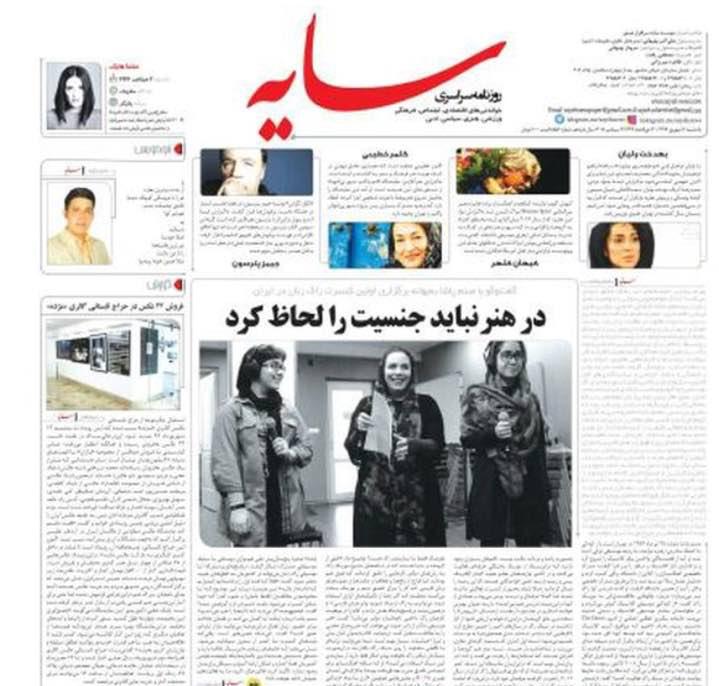 مصاحبه ی روزنامه ی سایه با صنم پاشا