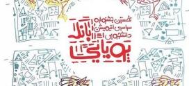Sanam Pasha`s workshop at Soore University