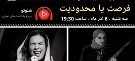 صنم پاشا در برنامه ی داستان راک ایران گراماتون