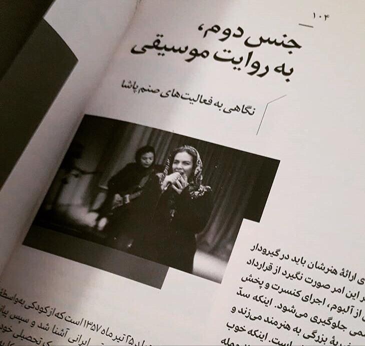 نگاهی به فعالیت های صنم پاشا در ماهنامه هنر موسیقی